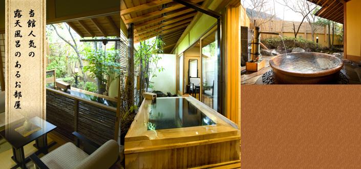 当館人気の 露天風呂のあるお部屋