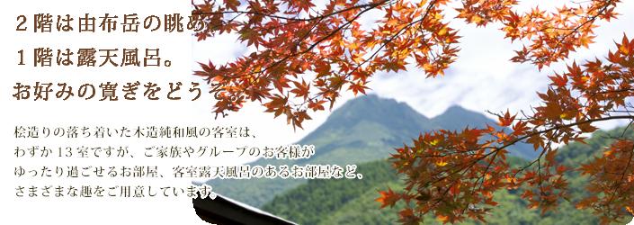 2階は由布岳の眺め、1階は露天風呂。お好みの寛ぎをどうぞ。